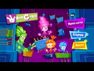 www.infobag.com.ua НОВОЕ ВИДЕО Фиксики.  1 2 3 4 5 6 7 8 9 10 11 12 13 14 15 16 17 18 19 20 21 22 23 24 25 серия сезон вы